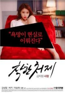 Nice Sister In Law (2015)
