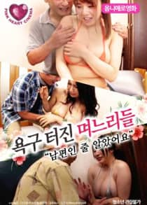 Greedy Daughters in law (2019)