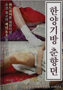 Hanyang gibang Chunhyang (2015)