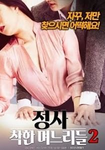 Honesty Good Daughters 2 (2018)