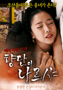Hyangdan – Director's Cut (2018)