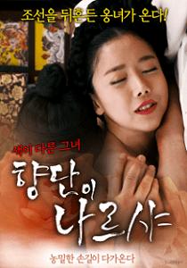Hyangdan – Director's Cut (2018)