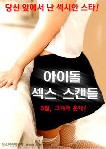 Idol Sex Scandal (2015)