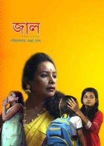 Jaal (2021) Bengali Short Film