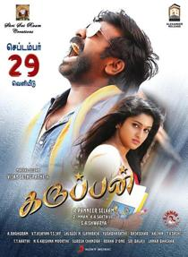 Jallikattu (Karuppan) (2017) Hindi Dubbed Full South Movie