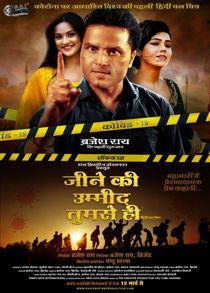 Jeene Ki Umeed Tumse Hi (2021) Full Bollywood Movie