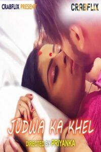Judwaa Ka Khel (2021) CrabFlix Hindi Web Series