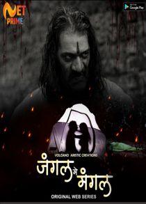 Jungle Me Mangal (2021) Complete Hindi Web Series