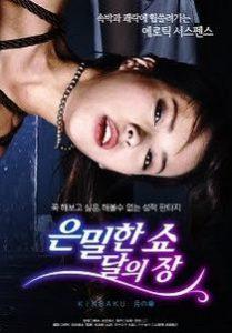 KINBAKU Chapter Moon (2018)