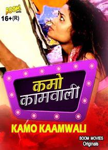 Kamo Kaamwali (2021) Hindi Short Film