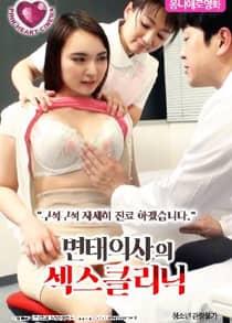 Kinky Doctors Sex Clinic (2019)