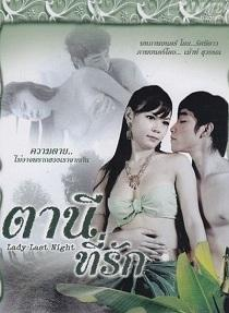Lady Last Night (2010)