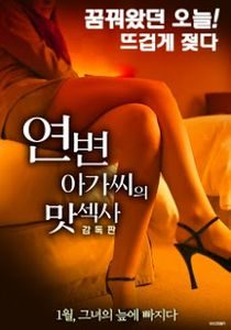 Lady's Tasty Sex – Director's Cut (2017)