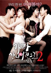 Let's Go to Rose Motel 2 – Thirst (2014)