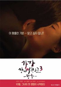 Let's Go To Rose Motel 3 Wandering 2015 720p HDRip 600MB asiancine