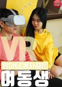 Little Sister Serving VR Nightly (2019)
