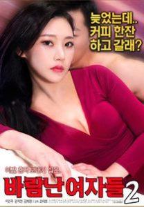 Loose Women 2 (2018)