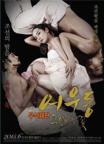 Lost Flower: Eo Woo-dong (2015) Uncut