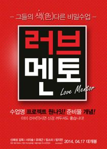 Love Mentor (2014)
