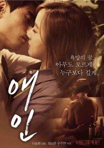 Lover – 2015 (2014)