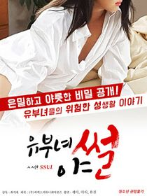 Lusty Tales of Married Women (2017)