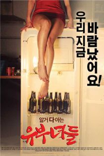 Married Women (2015) Uncut