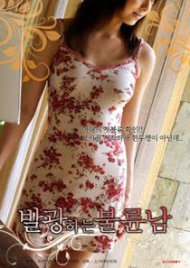 Married woman M is special (2016)