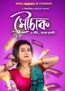 Mouchaak (2021) Complete Bengali Web Series