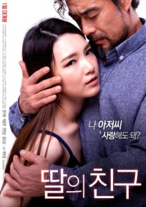 My Daughter's Friend (2016)