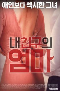 My Friend's Mother (2016) HDRip