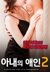 My Wife's Lover 2 (2018)