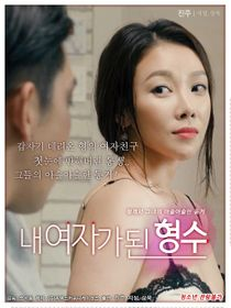 My Woman In Law (2018)