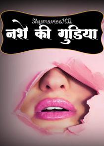 Nashe Ki Gudiya (2021) Hindi Short Film