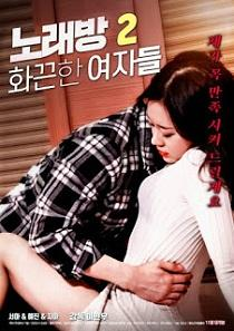Noraebang Hot Women 2 (2019)