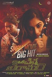 Oka Chinna Viramam (2020) Full Telugu Movie