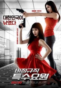 Part Time Spy (2016)