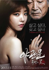Passion Flower (2013)