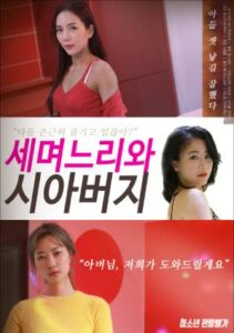 Pretty Daughters in law (2021)