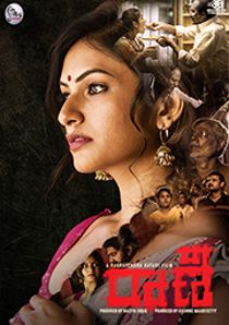 Raani (2021) Hindi Dubbed Full South Movie
