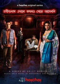 Rabindranath Ekhane Kokhono Khete Asenni (2021) Complete Hindi Series
