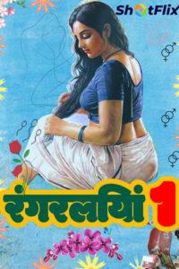 Rangraliya (2021) Hindi Short Film