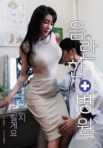 Risque Hospital (2019)