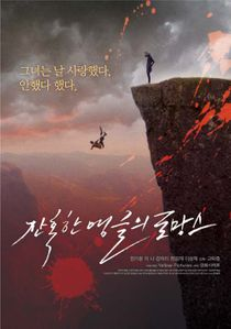 Romance at a Cruel Angle (2012)