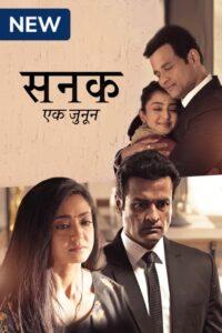 San4k Ek Junoon (2021) Complete Hindi Web Series