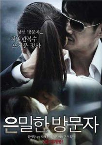 Secret Visitor (2015)