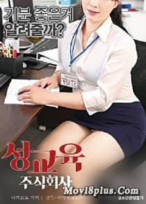 Sex Education Co Ltd (2020)