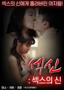 Sex: God Of Sex (2021)