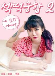 Sex Match 2 (2021)