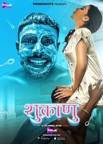 Shukranu (2021) Hindi Short Film