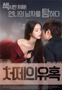 Sister in law's Seduction (2017)